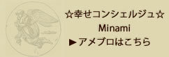 Minami Nagoyafuusui☆幸せコンシェルジュ☆